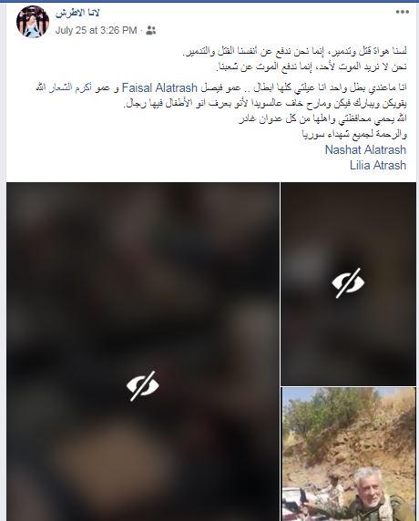 الصور التي نشرتها لانا وحذفها الفايسبوك
