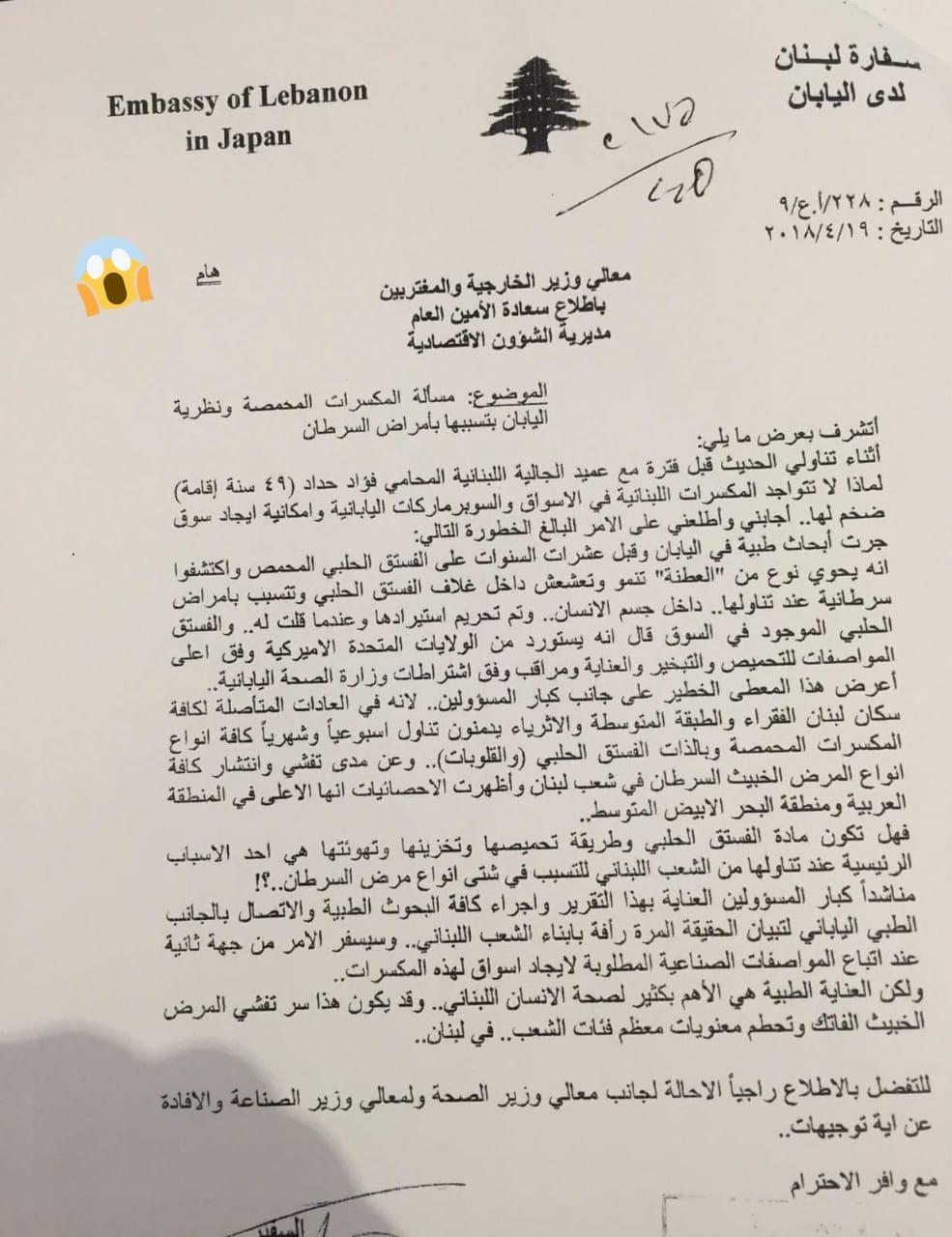 رسالة الموطن اللبناني إلى وزارة الخارجية