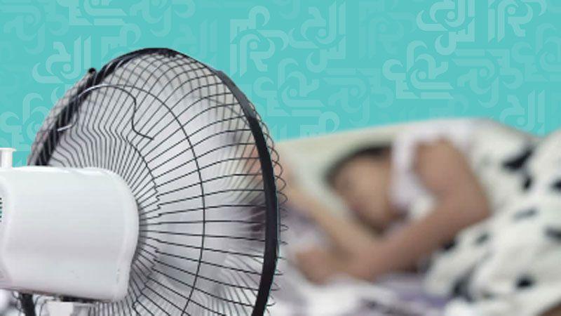 د. وليد ابودهن: النوم أمام هواء المروحة يهدّدك