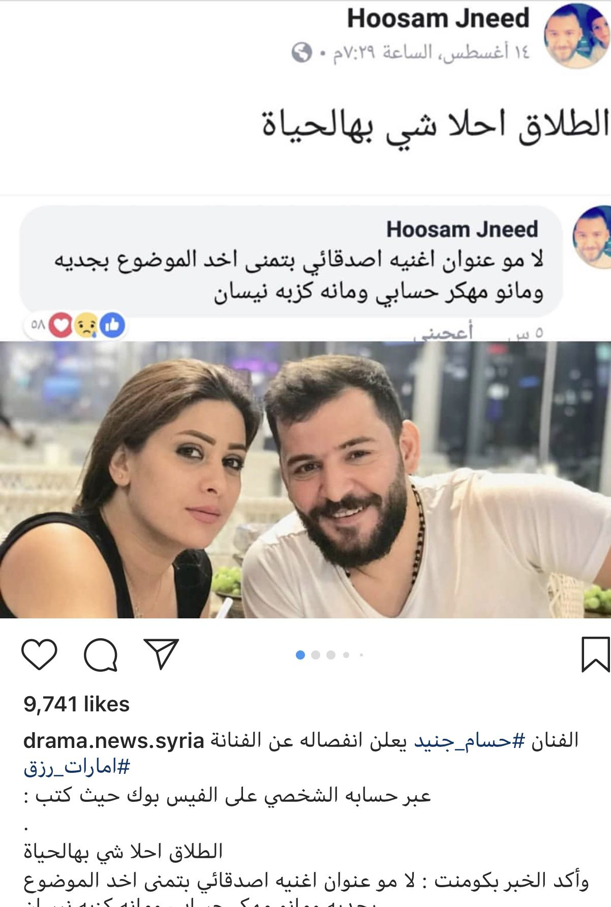 حسام جنيد يتحدث عن الطلاق