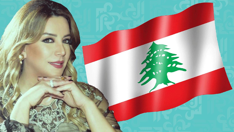 إلى شكران مرتجى وكل النجوم لبنان مذكر