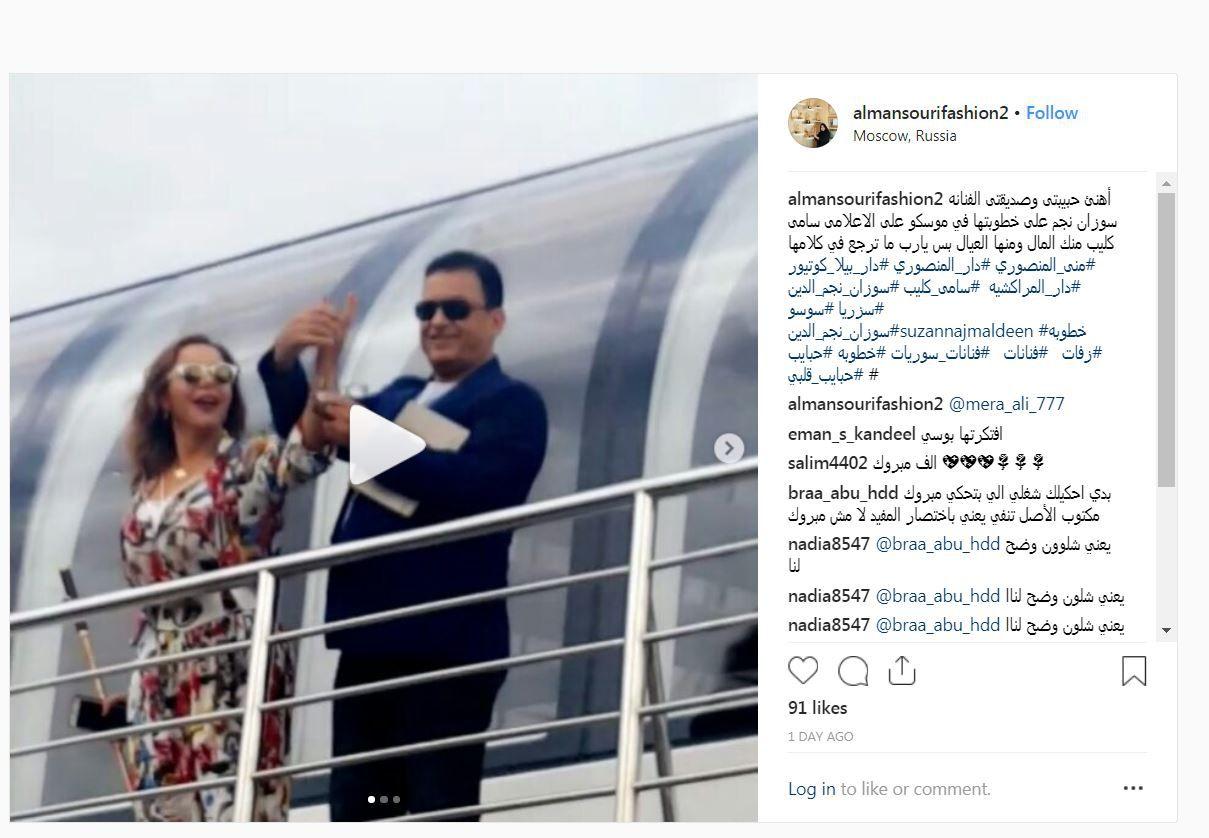 صورة عن المنشور مع الفيديو من حساب السيدة المنصوري