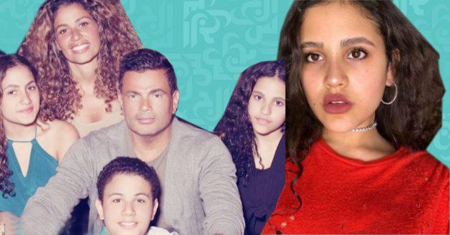 حرام عمرو دياب وبرافو جنا وكنزة جدتهما لبنانية لا ترقدا في القفص