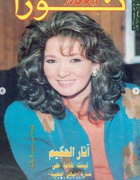 اثار الحكيم على غلاف مجلة نورا اللبنانية لصاحبها الإعلامي الكبير الراحل محمد بديع سربية