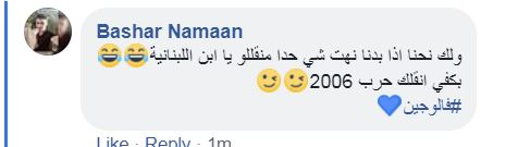 بشار سوري عر