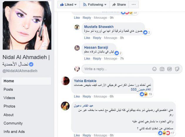 صورة مصغرة عن شتائم الدواعش والأعرار للبنانيين