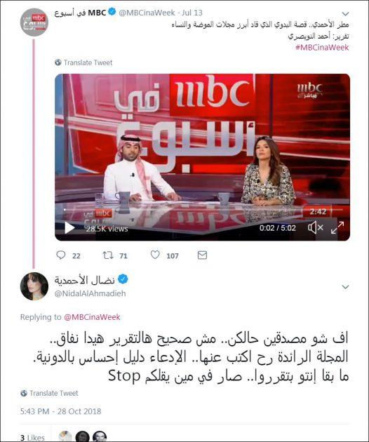 التغريدة السريعة في ردي على قناة سعودية