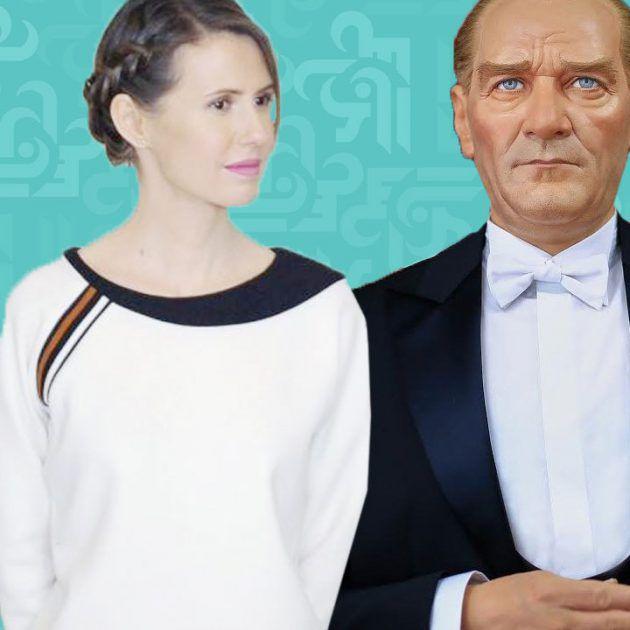 اسماء الأسد وأتاتورك كيف يلتقيان؟