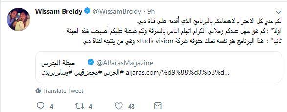 رد وسام بريدي على مقالنا