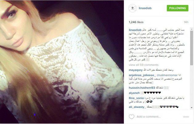 حساب لينا دياب الرسمي قبل إقفاله وهنا كذبت شاعة زواجها