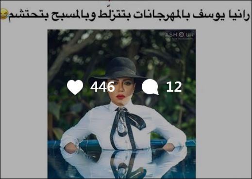 رد قاسٍ من رانيا يوسف للأغبياء والذكور وعبر مجلة عالمية