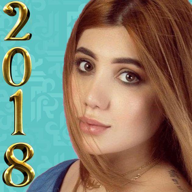 تارا فارس أكبر مأساة في 2018