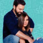 صورة مسربة لتيم حسن بالشورت مع وفاء الكيلاني