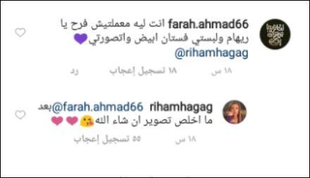 ريهام حجاج تعلن عن يوم فرحها