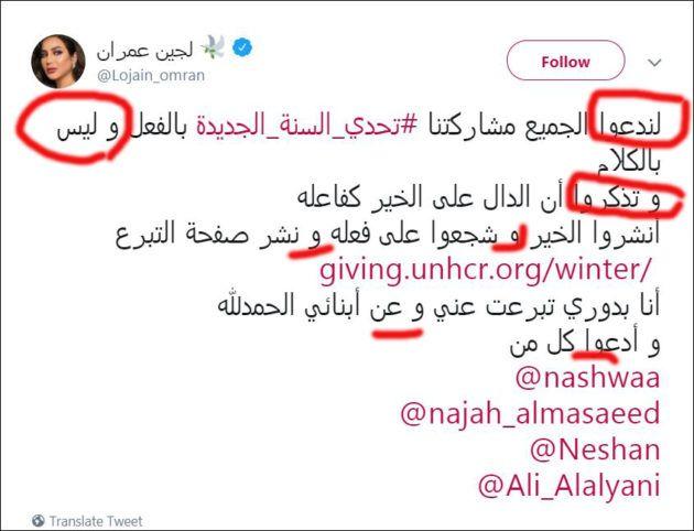 لجين عمران وعيب الأخطاء العربية ونجوم أيضاً - وثيقة