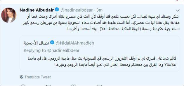 نادين البدير: لهذا أوقفت السعودية حفل ماجدة الرومي