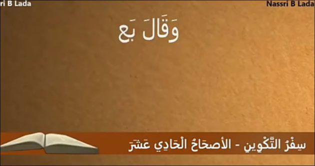التوراة تؤكد أن طوفان نوح في صحراء الجزائر لا تركيا - فيديو