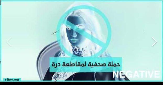 درة أهانت الصحافيين وحملة لمقاطعتها - صورة