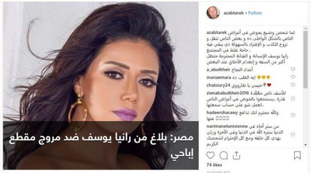 طليق رانيا يوسف يعلق على تلفيق فيديو إباحي لها - صورة
