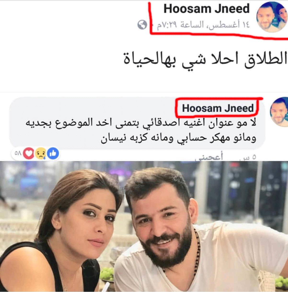 حسام جنيد عندما أعلن طلاقه