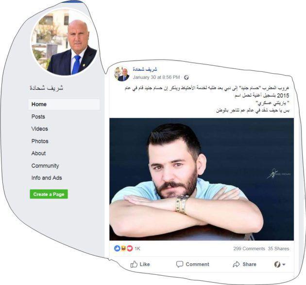 شريف شحادة كما أعلن الخبر على صفحته ولا يزال الخبر منشوراً حتى اللحظة ولم يحذفه أو يوضح