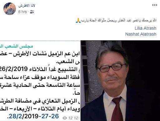لانا الأطرش تنعي ابن عم والدها