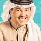 محمد عبده افتتح مهرجان (فبراير الكويت) - صور