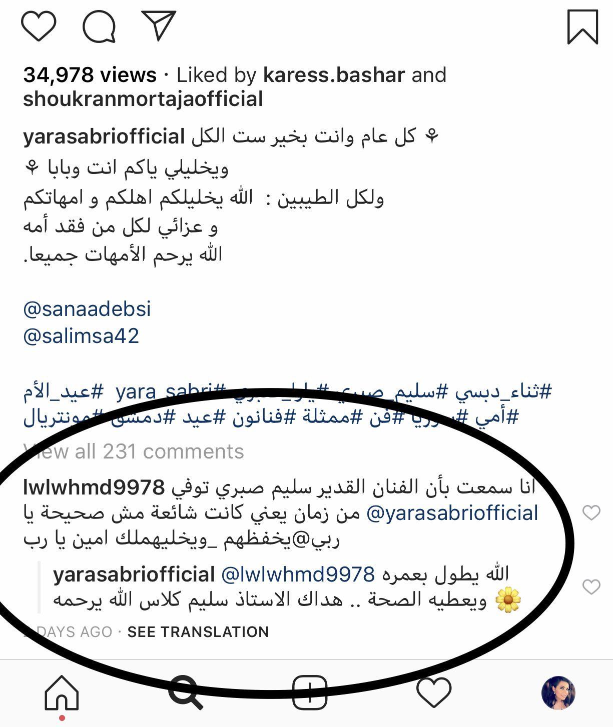 يارا صبري تؤكد أن والدها لا يزال حياً
