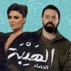 سيرين عبد النور وتيم حسن ينشران الفاحشة في رمضان- فيديو