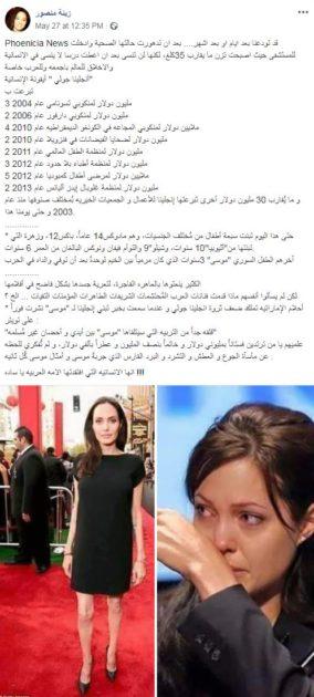 أنجلينا جولي كما نشرت زينة منصور