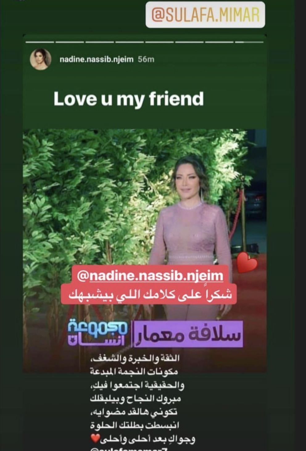 رسالة نادين نجيم ورد سلافة