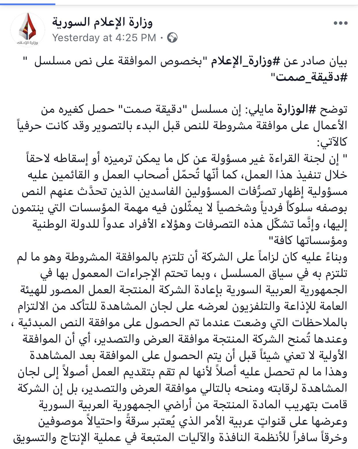 بيان وزراة الإعلام السورية