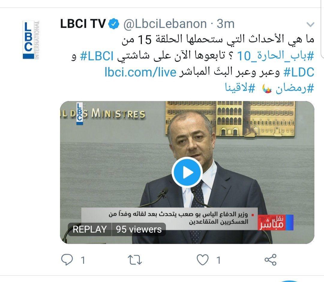 خطأ الـ LBCI
