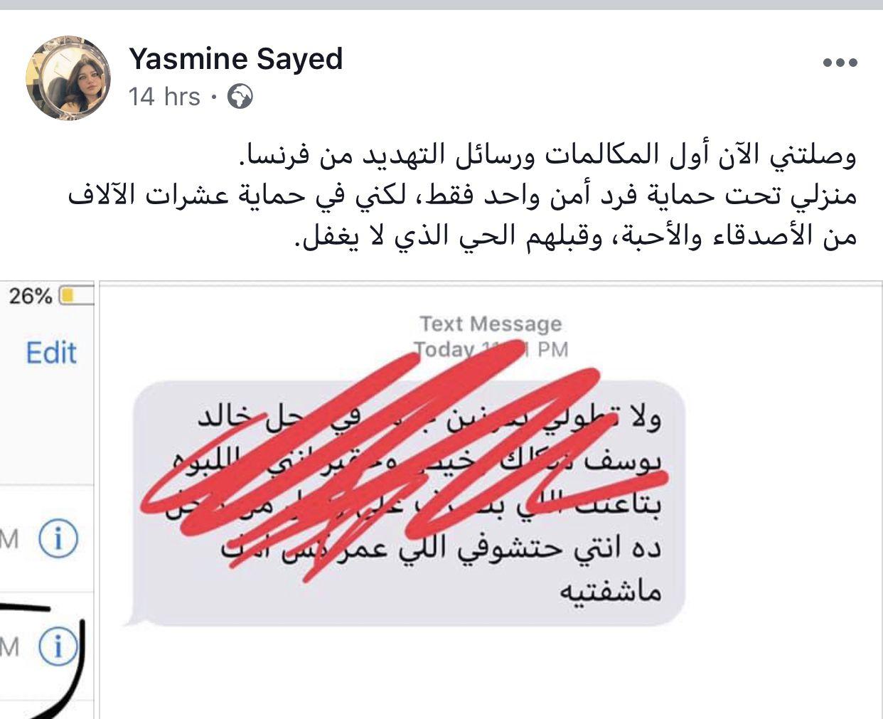 ياسمين الخطيب تتحدث عن تهديد ومكالمات من فرنسا