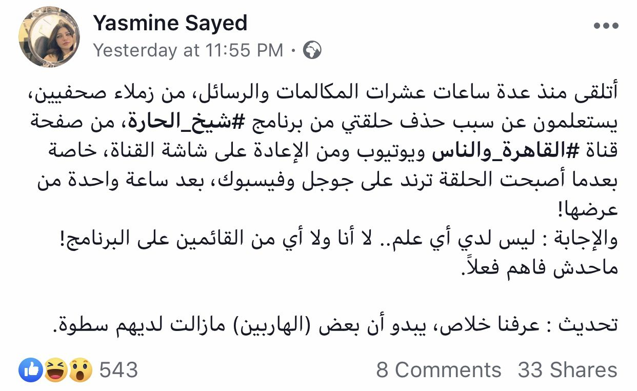 ياسمين الخطيب وسبب حذف حلقتها في شيخ الحارة