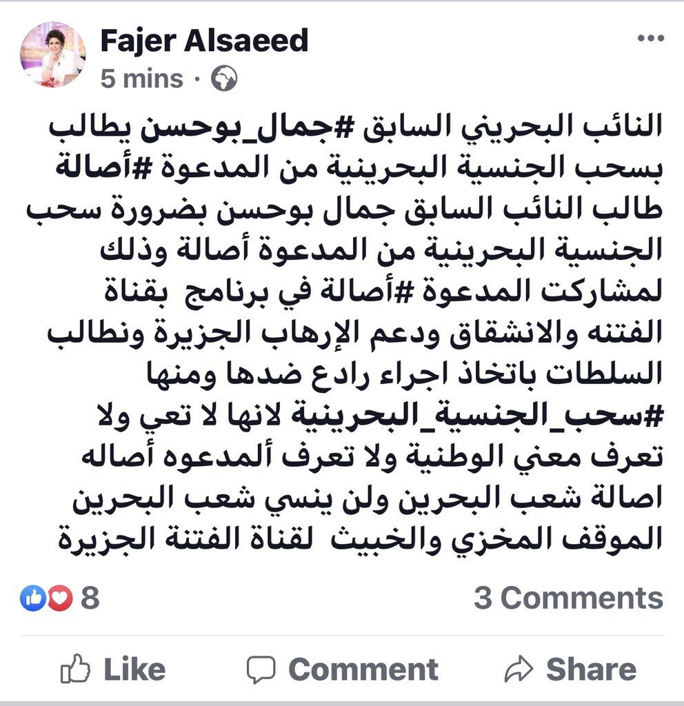 تصريح النائب البحريني