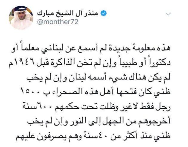 رابعة الزيات والسعودي