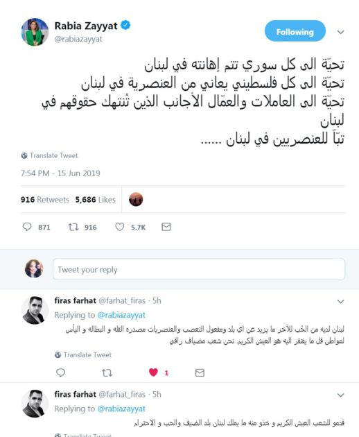 تجريم اللبناني من رابعة الزيات