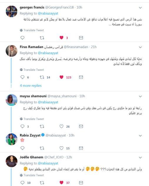 بعض التعليقات على رابعة الزيات