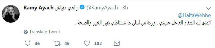 رامي عياش ورسالته لهيفا