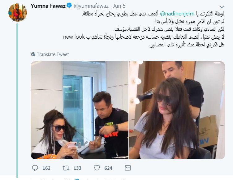 يمنى فواز تهاجم نادين