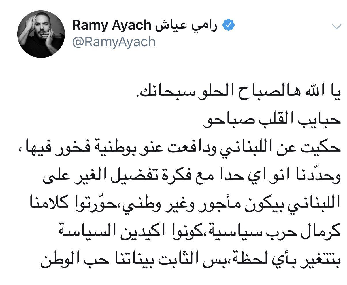 موقف رامي عياش