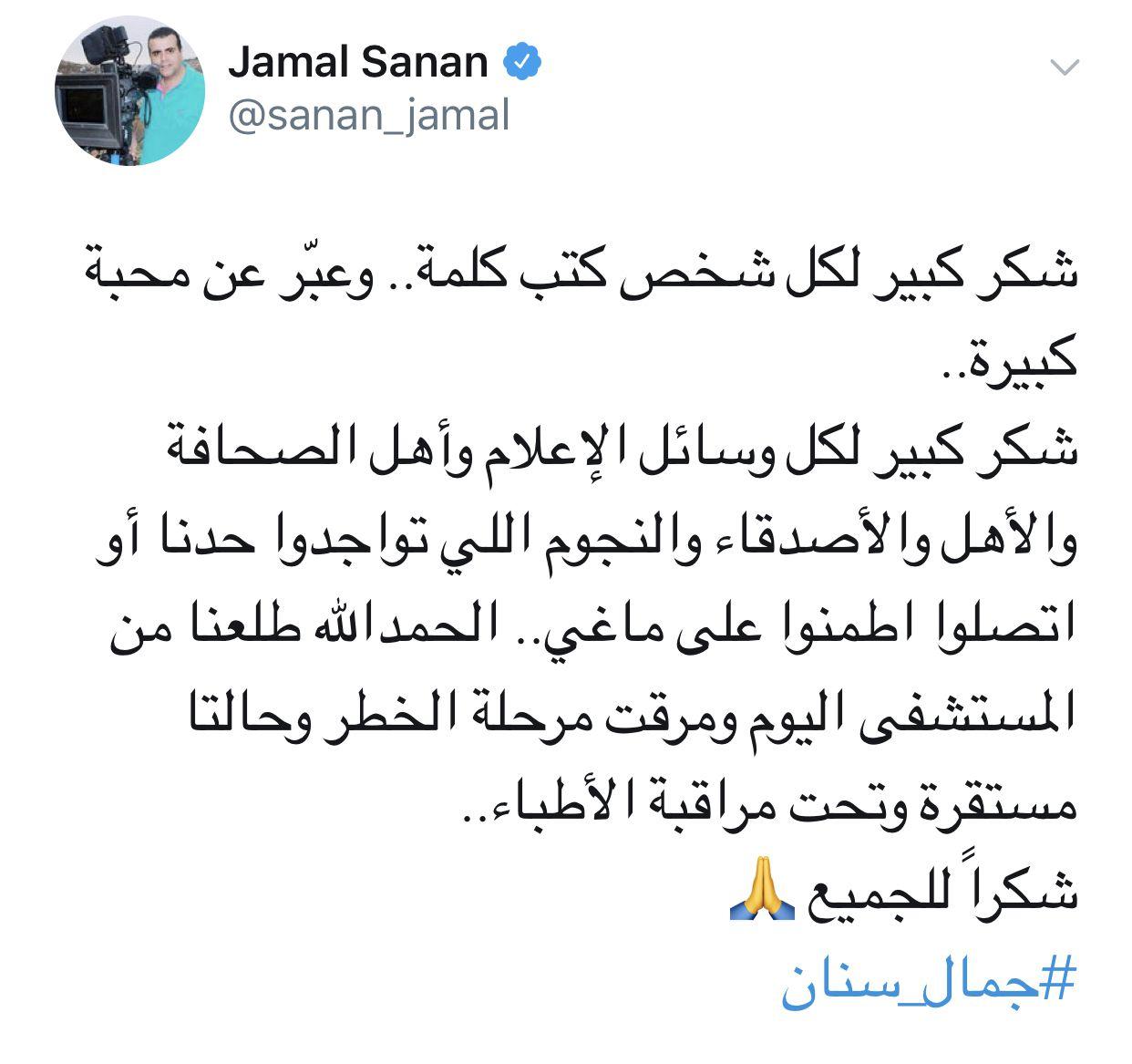 جمال سنان يؤكد ماغي بخير