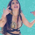 الراقصة دينا حافية ورقصتها أثارت جدلًا - فيديو