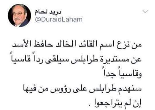 دريد لحام المزيف يهدد لبنان