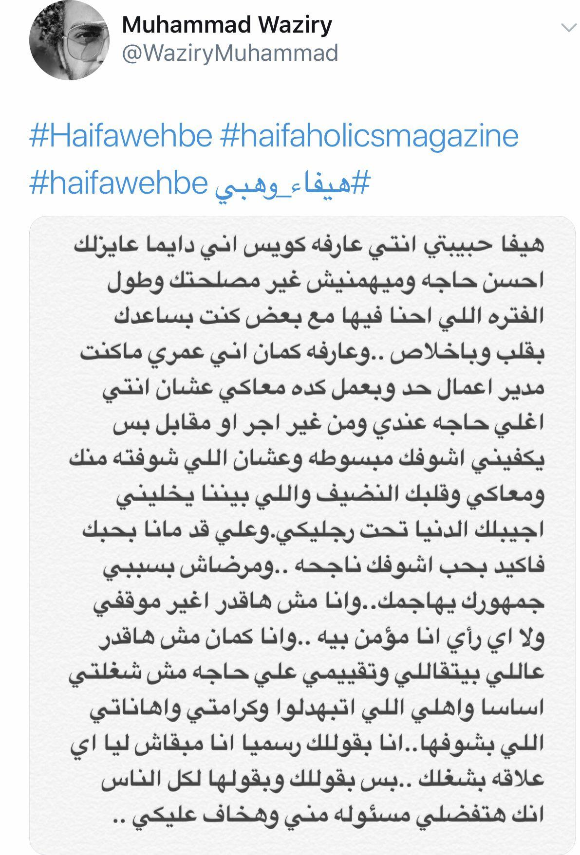 محمد وزيري يترك ادارة أعمال هيفا