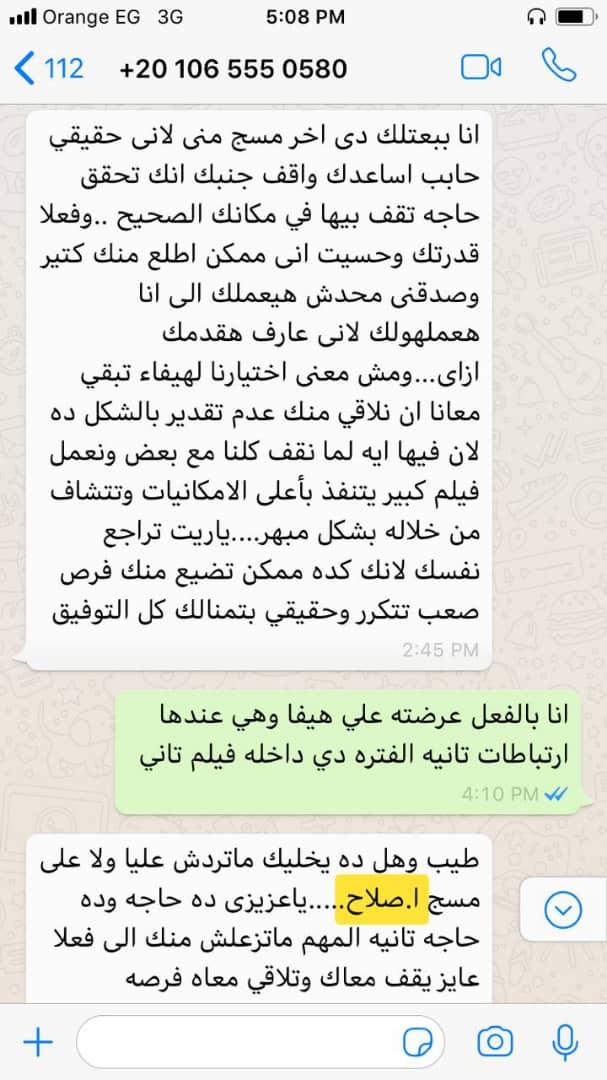 محادثات وزيري والمخرج محمد هلال الثالثة