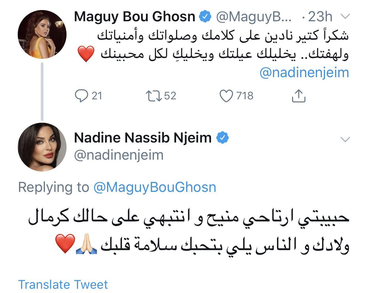 رسالة نادين لماغي