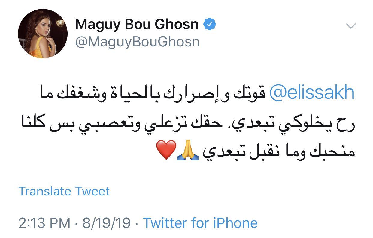 رسالة ماغي بو غصن لإليسا