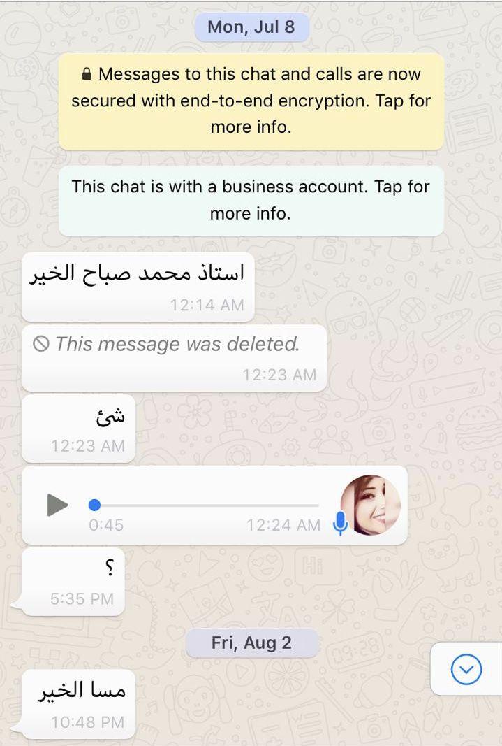 رسالة الصحافية إيناس حمدي لمحمد وزيري